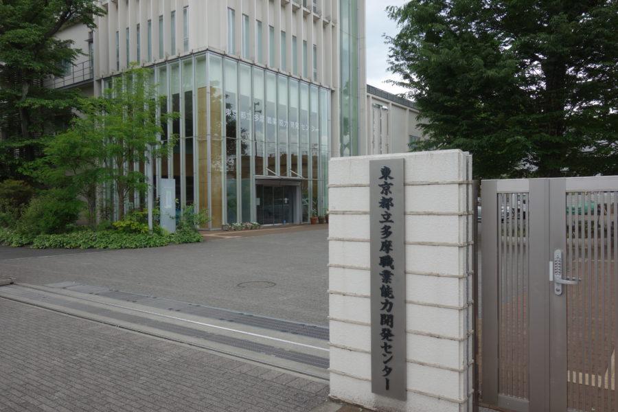 東京都立短期大学の歴史(1996-2008)