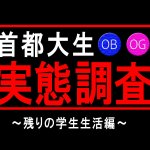 首都大生OB・OG実態調査(予告編)
