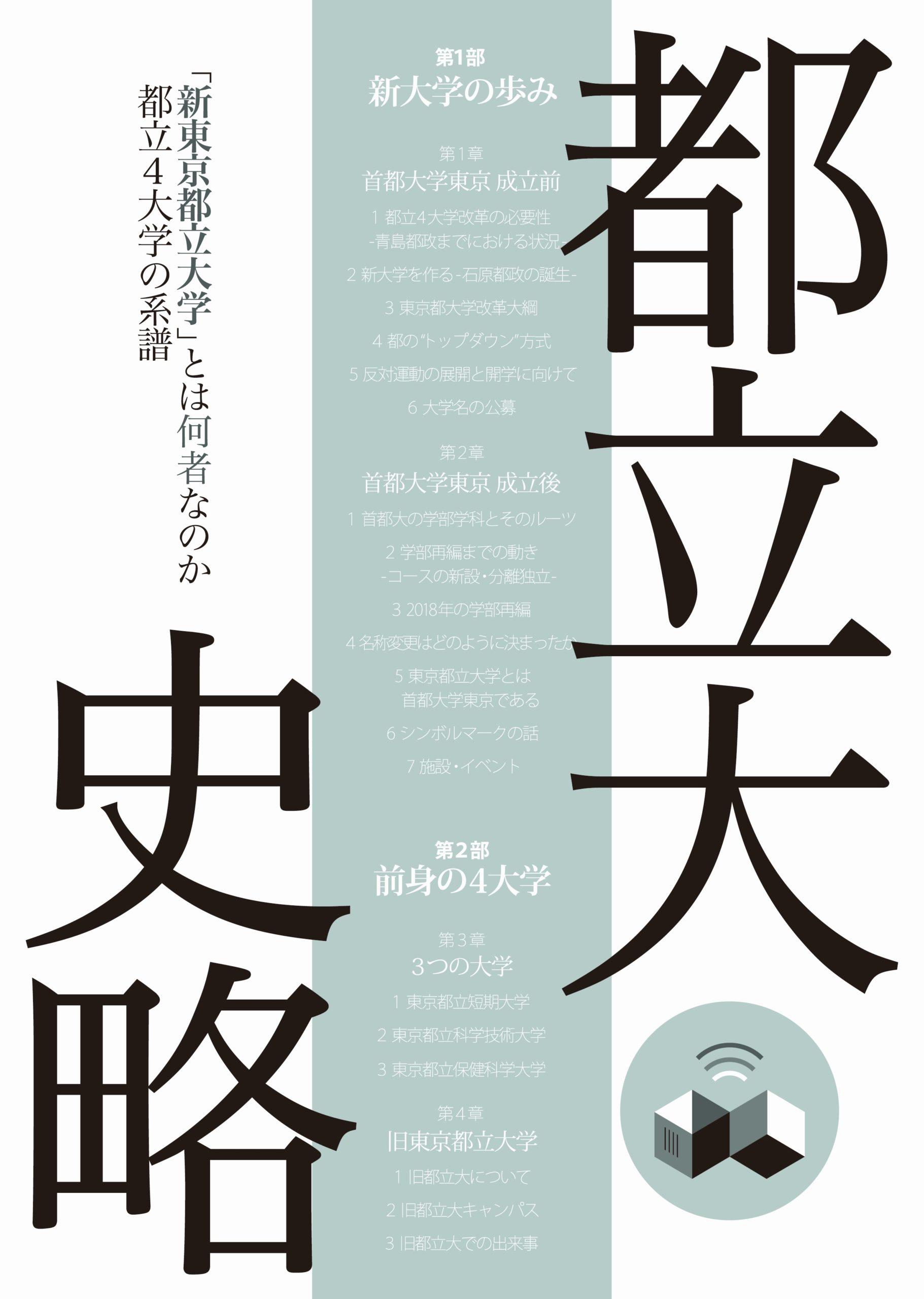 """都立大史略 ~""""新東京都立大学""""とは何者なのか 都立4大学の系譜~"""