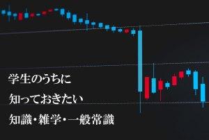 株価ってどうやって上下するの?