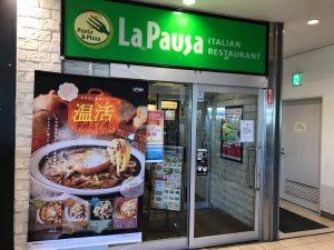 ゆであげパスタ&焼き上げピザ ラパウザ 南大沢店