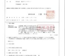 静岡県にて産廃の収集運搬 許可取得