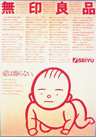 カナダポスター展_記事用¥1981-2愛は飾らない。