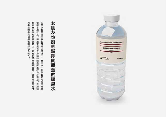 誰でも開けられるボトル