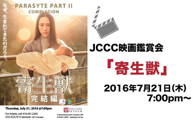 jccc-movie160701