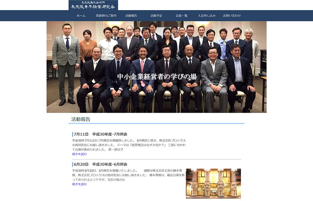 Webサイト制作:東大阪青年経営研究会様