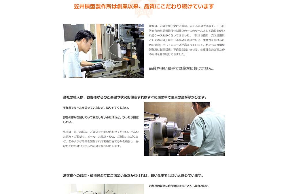 Webサイト制作:笠井機型製作所様
