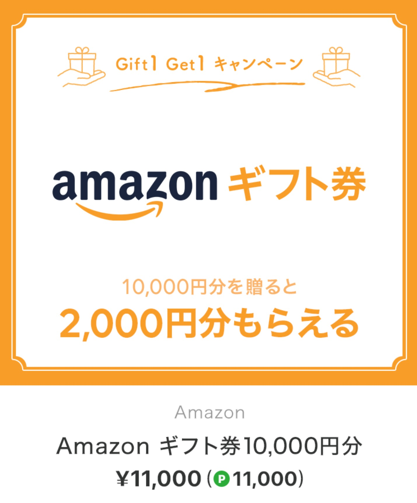 LINEギフトでAmazonギフト12000円分11000円
