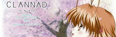 劇場版 CLANNAD-クラナド-