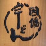 博多らしいうどん『因幡うどん』!!博多駅や西鉄福岡駅(天神)に直結しているので気軽に立ち寄れます