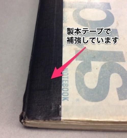 汚れたノート2