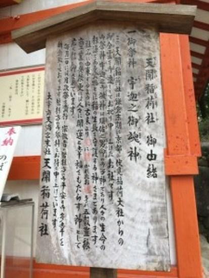 ★天開稲荷神社5