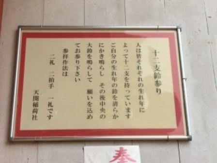 ★天開稲荷神社8