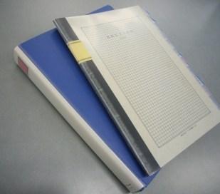 ドッチファイル・ツバメノート (1)