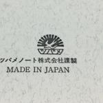 ツバメノートを仕事用のサブノートとして使用開始。さすが日本製!と感じる1冊。ノーブルノートとツバメノートを使い分ける。