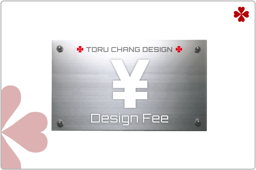 DESIGN FEE・デザイン料金一覧【TORU CHANG DESIGN】WordPressブログ・ホームベージ・WEB・HP制作|ロゴマーク|Google/SEO対策|ネット集客・サロン集客|アメブロ活用