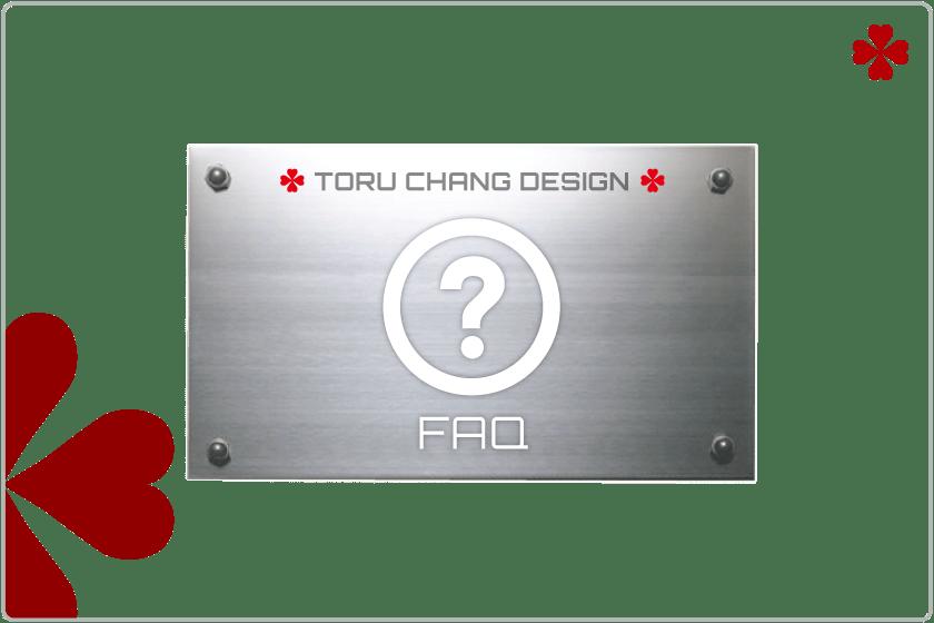 FAQ【TORU CHANG DESIGN】WordPressブログ・ホームベージ・WEB・HP制作|ロゴマーク|Google/SEO対策|ネット集客・サロン集客|アメブロ活用