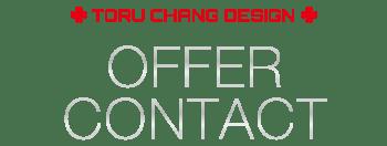 OFFER/CONTACT【TORU CHANG DESIGN】ネット集客・サロン集客|WordPressブログ・ホームページ・WEB・HP制作|ロゴマーク|Google/SEO対策