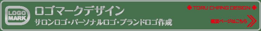 ロゴマークデザイン_概要ページはこちら_TORU CHANG DESIGN