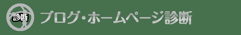 ブログ・ホームページ診断_【TORU CHANG DESIGN】オシャレなデザインで未来を変える|アメブロカスタマイズ|HP制作|ロゴマーク|SEO|サロン集客