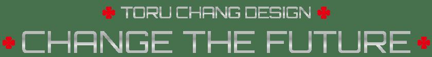 CHANGE-THE-FUTURE_【TORU CHANG DESIGN】オシャレなデザインで未来を変える|アメブロカスタマイズ|HP制作|ロゴマーク|SEO|サロン集客