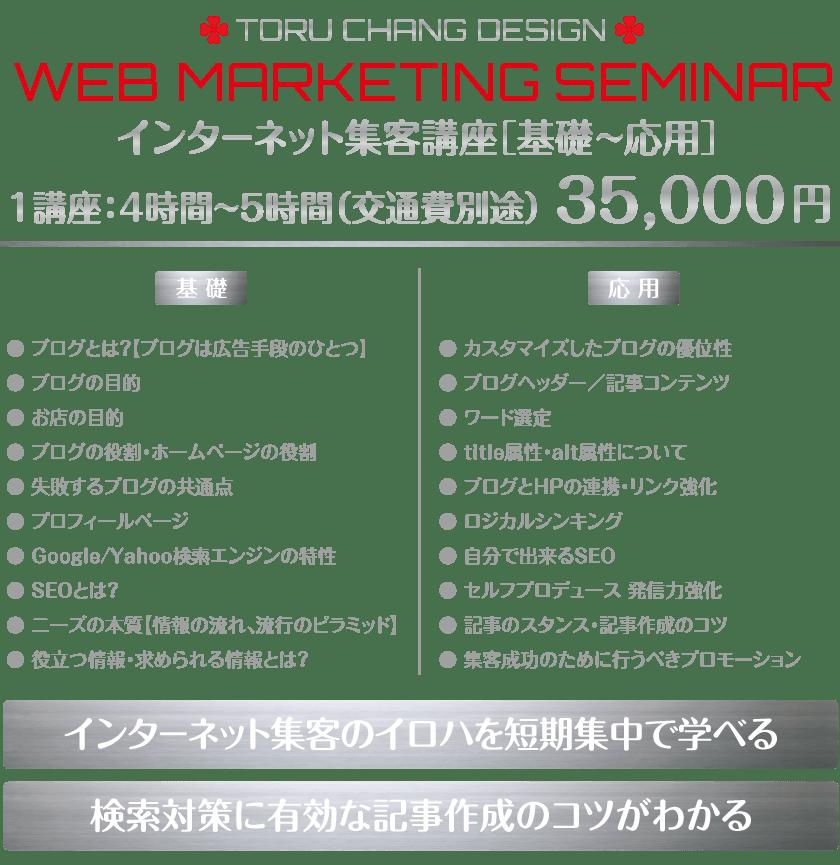 WEB-MARKETING-SEMINAR_【TORU CHANG DESIGN】オシャレなデザインで未来を変える|アメブロカスタマイズ|HP制作|ロゴマーク|SEO|サロン集客