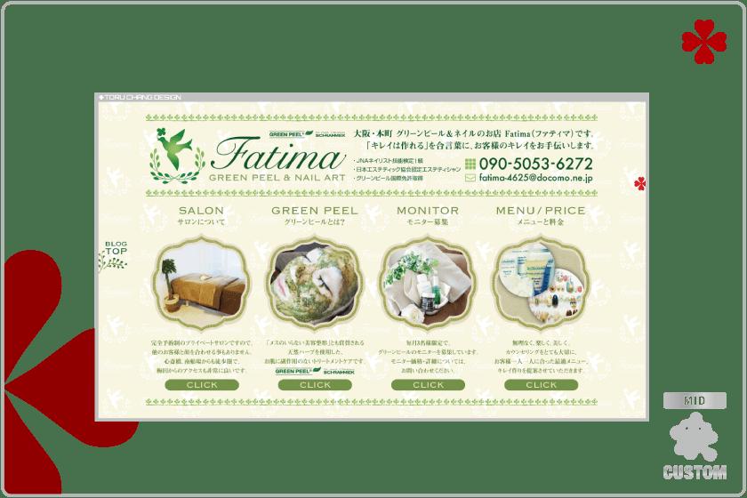 fatima_アメブロ,カスタマイズ,カスタム,大阪,Ameblo,Ameba,フルカスタマイズ,女性向け,サロン,ブログ,デザイン,集客,toru chang