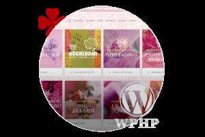 vivienne-osaka.com_WordPress,ホームページ,デザイン,自分で更新,HP,作成,制作,大阪,安い,料金,レスポンシブ,女性向け,サロン,集客,iphone,ipad,スマホ,タブレットPC,toru chang