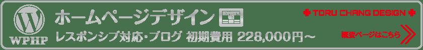 toruchang.net_ホームページデザイン_レスポンシブ対応ブログ・初期費用_概要ページはこちら
