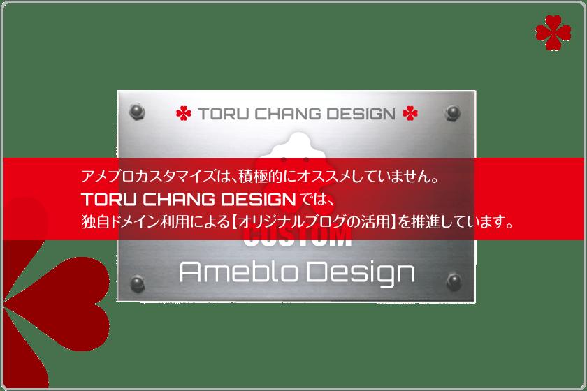 AMEBLO DESIGN_積極的にオススメしていません【TORU CHANG DESIGN】ネット集客・サロン集客|WordPressブログ・ホームページ・WEB・HP制作|ロゴマーク|Google/SEO対策|アメブロ活用