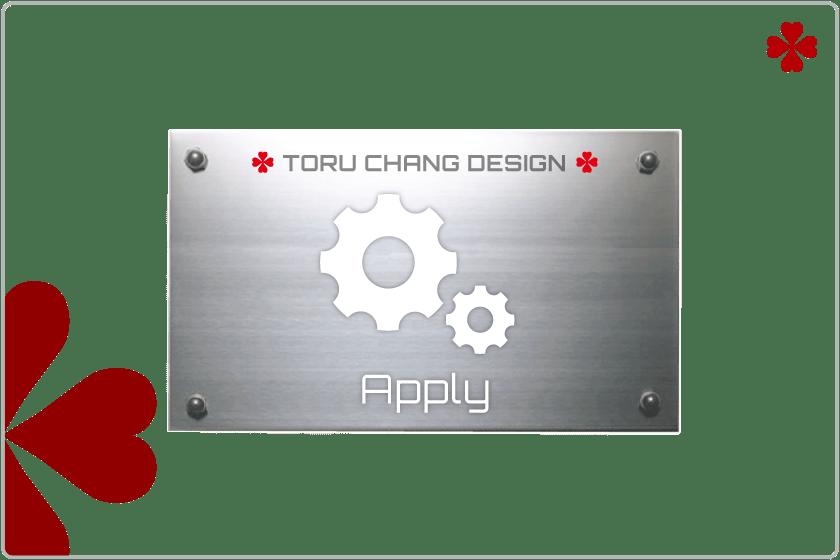 APPLY・ご依頼から納品まで【TORU CHANG DESIGN】オシャレなデザインで未来を変える|WordPressブログ・ホームベージ・WEB・HP制作|ロゴマーク|Google/SEO対策|ネット集客・サロン集客|アメブロ活用