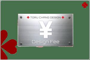 DESIGN FEE・デザイン料金一覧【TORU CHANG DESIGN】オシャレなデザインで未来を変える|WordPressブログ・ホームベージ・WEB・HP制作|ロゴマーク|Google/SEO対策|ネット集客・サロン集客|アメブロ活用