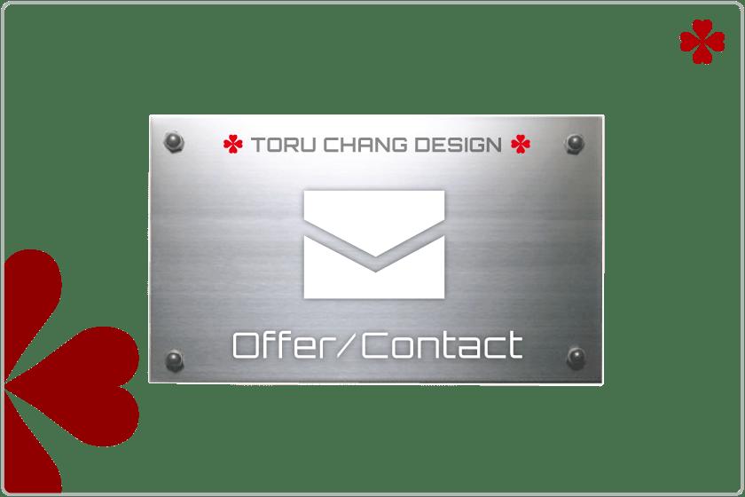 OFFER-CONTACT【TORU CHANG DESIGN】オシャレなデザインで未来を変える|WordPressブログ・ホームベージ・WEB・HP制作|ロゴマーク|Google/SEO対策|ネット集客・サロン集客|アメブロ活用