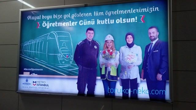 先生の日Öğretmenler Günü (24 Kasım 2017) トルコ イスタンブル 教師の日