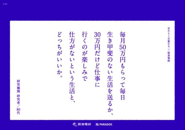 阪急電鉄阪急電車 車内広告毎日50万円もらって毎日生きがいのない生活を送るか、30万円だけど仕事に行くのが楽しみで、仕方がないという生活とどっちがいいか。