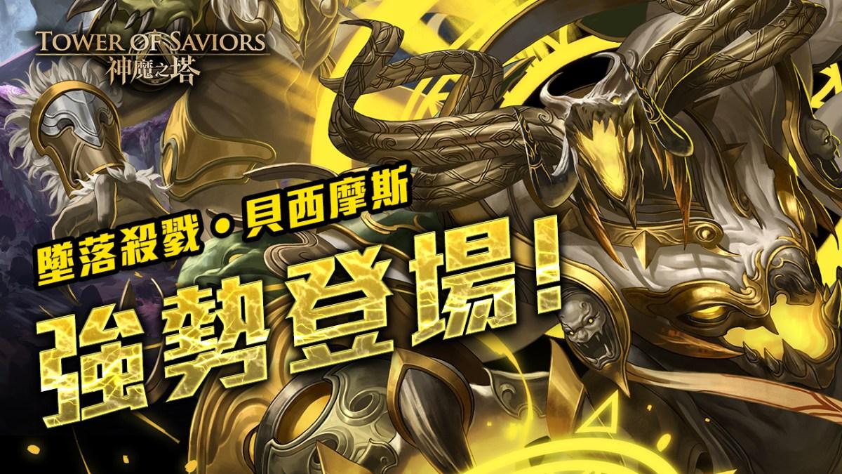《神魔之塔》全新黑金角色 「賢者之石 ‧ 元獸賈比爾」降臨! 十封三巨頭「貝西摩斯」同步登場! – 神魔 ...