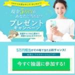 現金5万円があなたに当たるTURN OVER(吉田優) は稼げる?