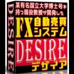 FX自動販売ツールDESIRE(大田賢二) は稼げるか?