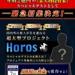 Project Horos(プロジェクト ホロス)久保優太 は詐欺?