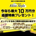 Elite Style ( エリートスタイル )LINE副業 の評判は?