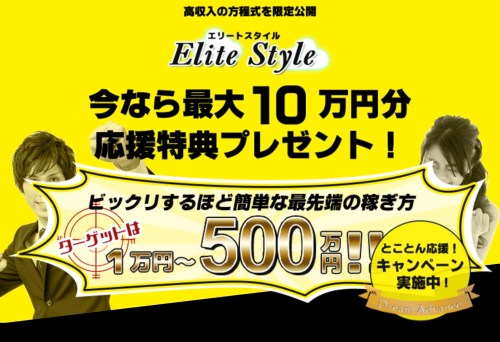 Elite Style エリートスタイル