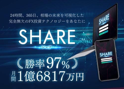 SHARE ( シェア ) 山本浩史