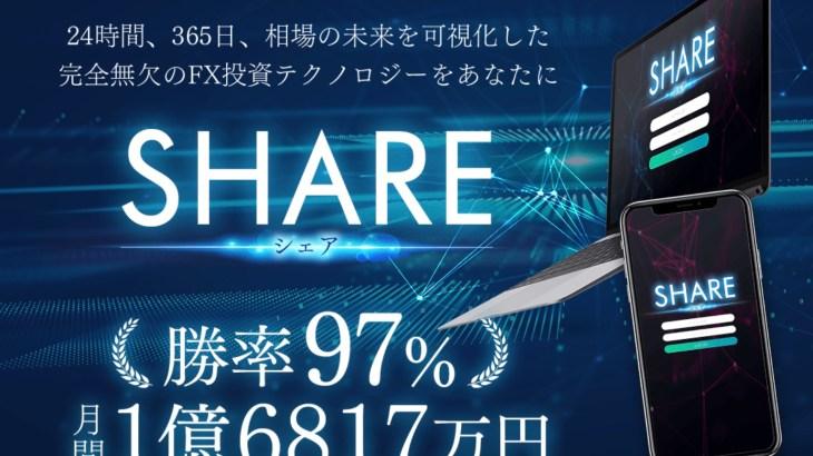 SHARE  ( シェア )  山本浩史 のFX商材は稼げる?