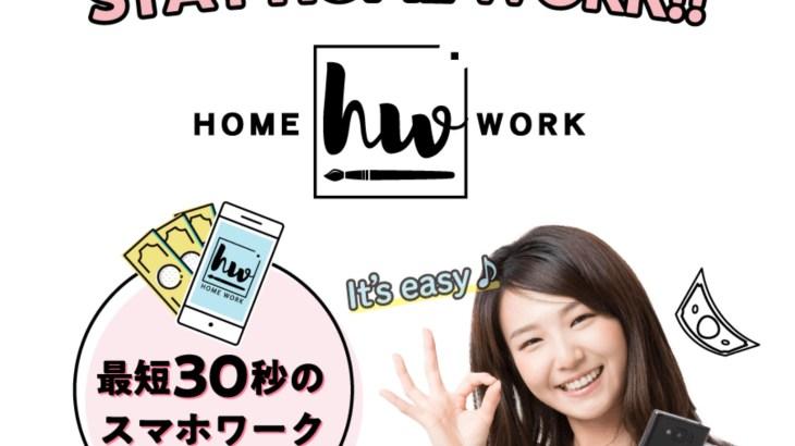 LINE副業 ホームワーク ( HOMEWORK ) 株式会社FIVE は稼げない?