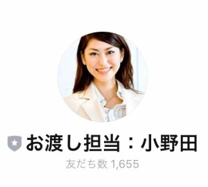 P.C.G プレミアムキャリアゴールド ( 小野田 )