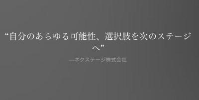 CLUB YOUWAVE ネクステージ株式会社