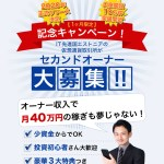 2nd OWNER CAMPAIGN ( セカンドオーナーキャンペーン ) 加藤浩二 は詐欺?