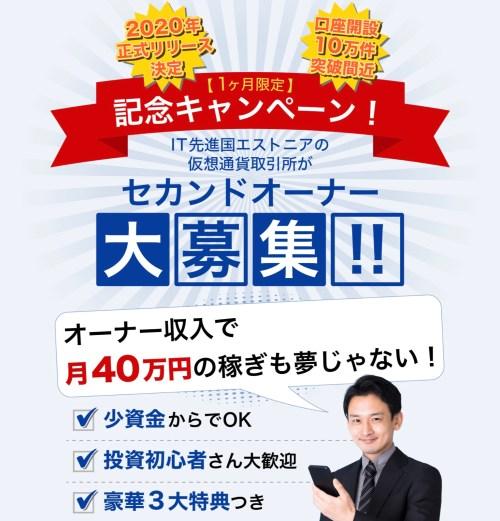 2nd OWNER CAMPAIGN ( セカンドオーナーキャンペーン ) 加藤浩二