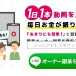 動画見るだけ!? オーナー収入キャンペーン ( 澤村大地 )の口コミ・評判