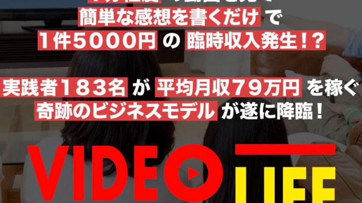 VIDEO LIFE ビデオライフ 柴田雅人 の口コミ・評判